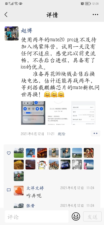 Screenshot_20210621_122818_com.tencent.mm.jpg