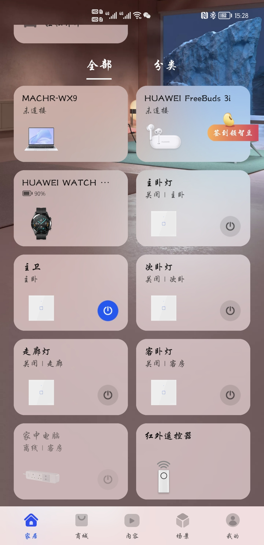 Screenshot_20210621_152834_com.huawei.smarthome.jpg