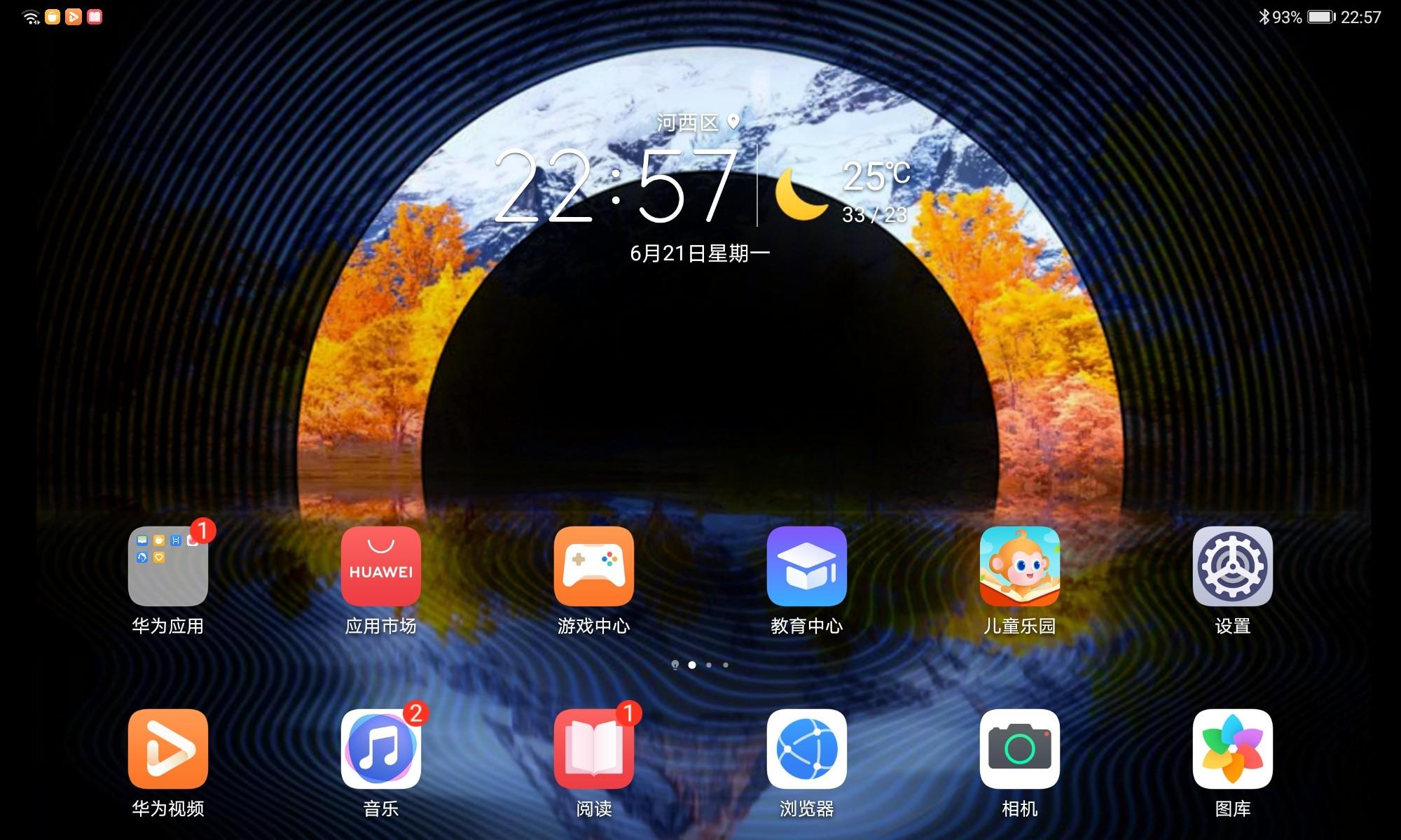 Screenshot_20210621_225720_com.huawei.android.launcher.jpg