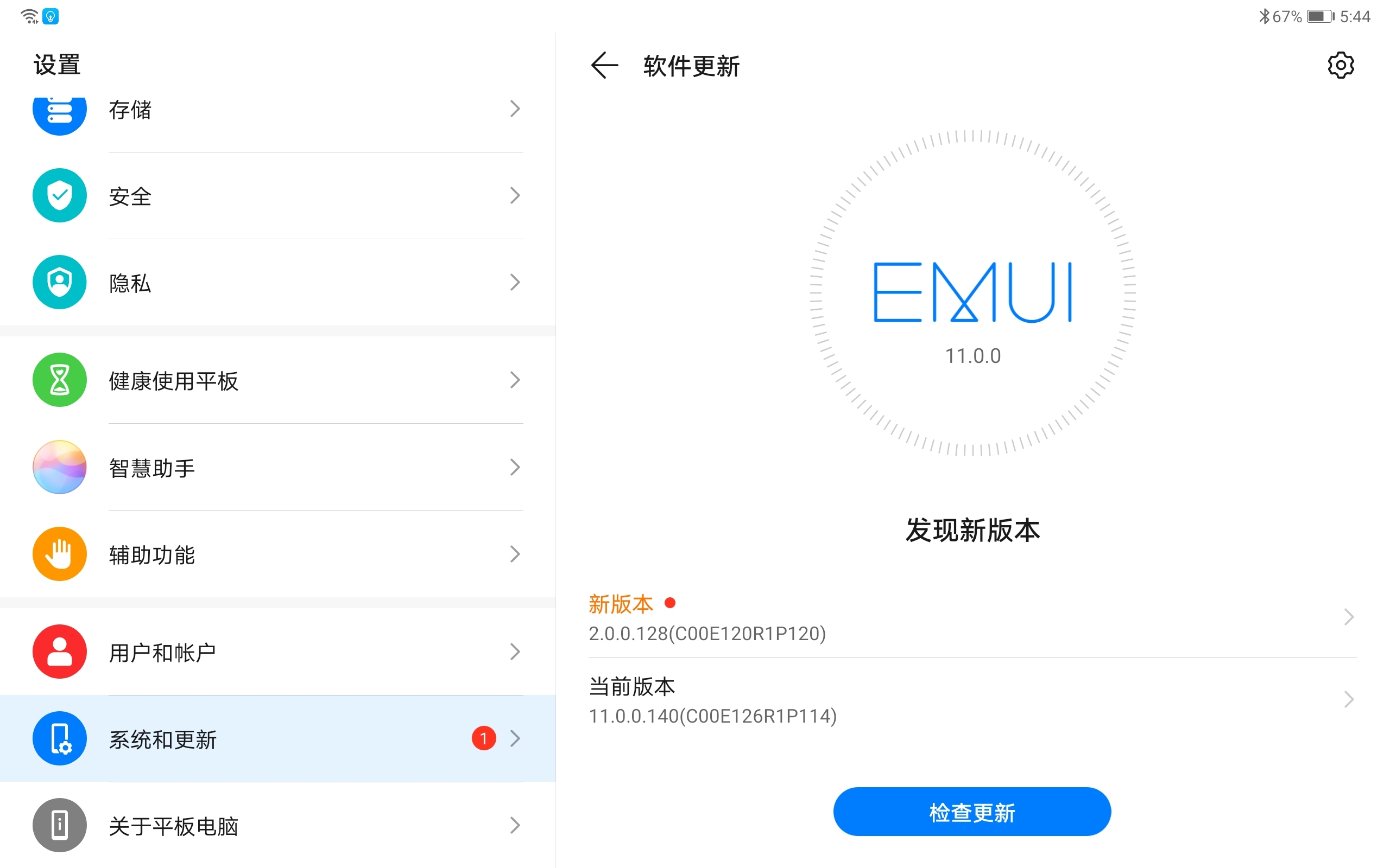 Screenshot_20210622_174440_com.huawei.android.hwouc.jpg