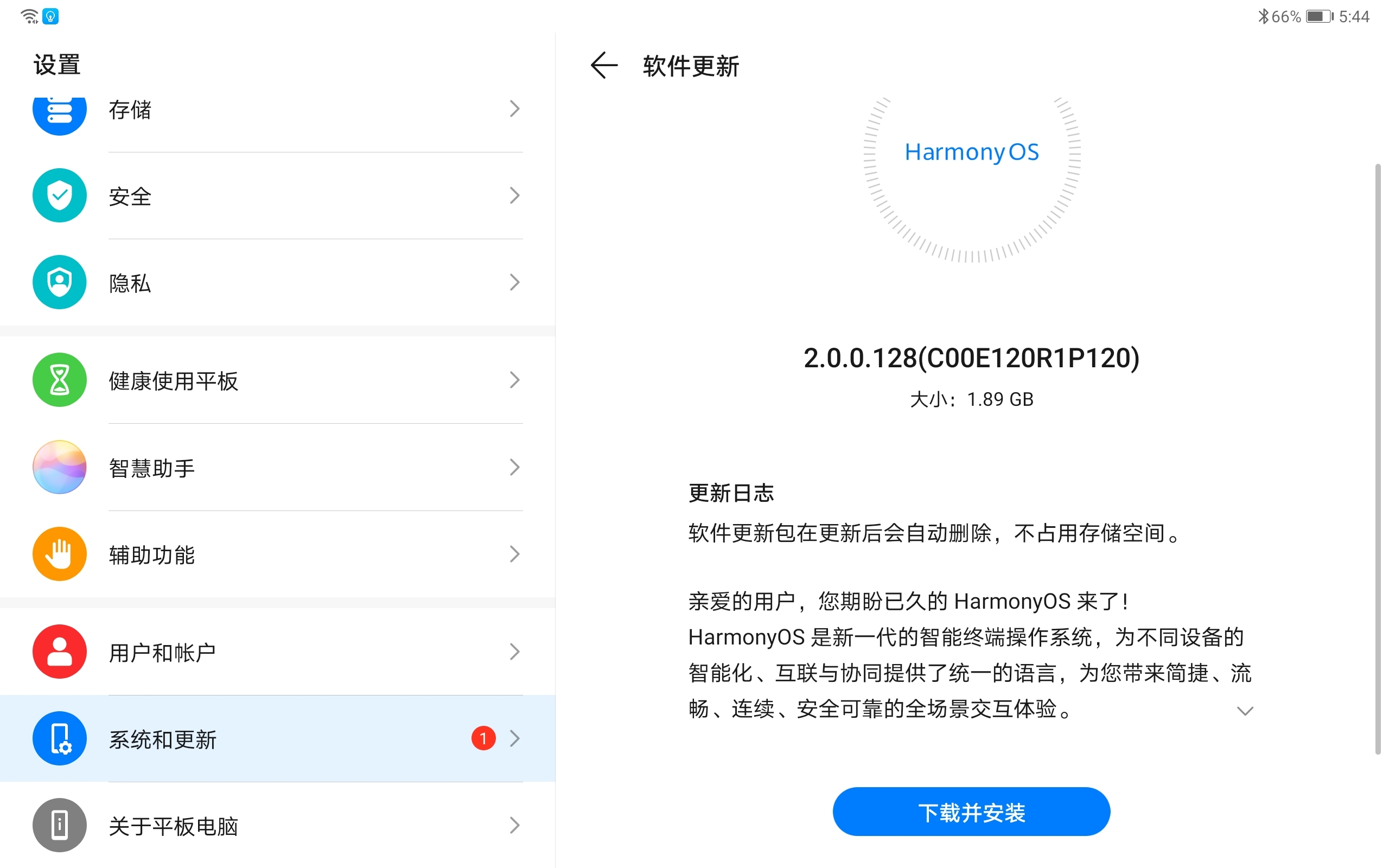 Screenshot_20210622_174448_com.huawei.android.hwouc.jpg
