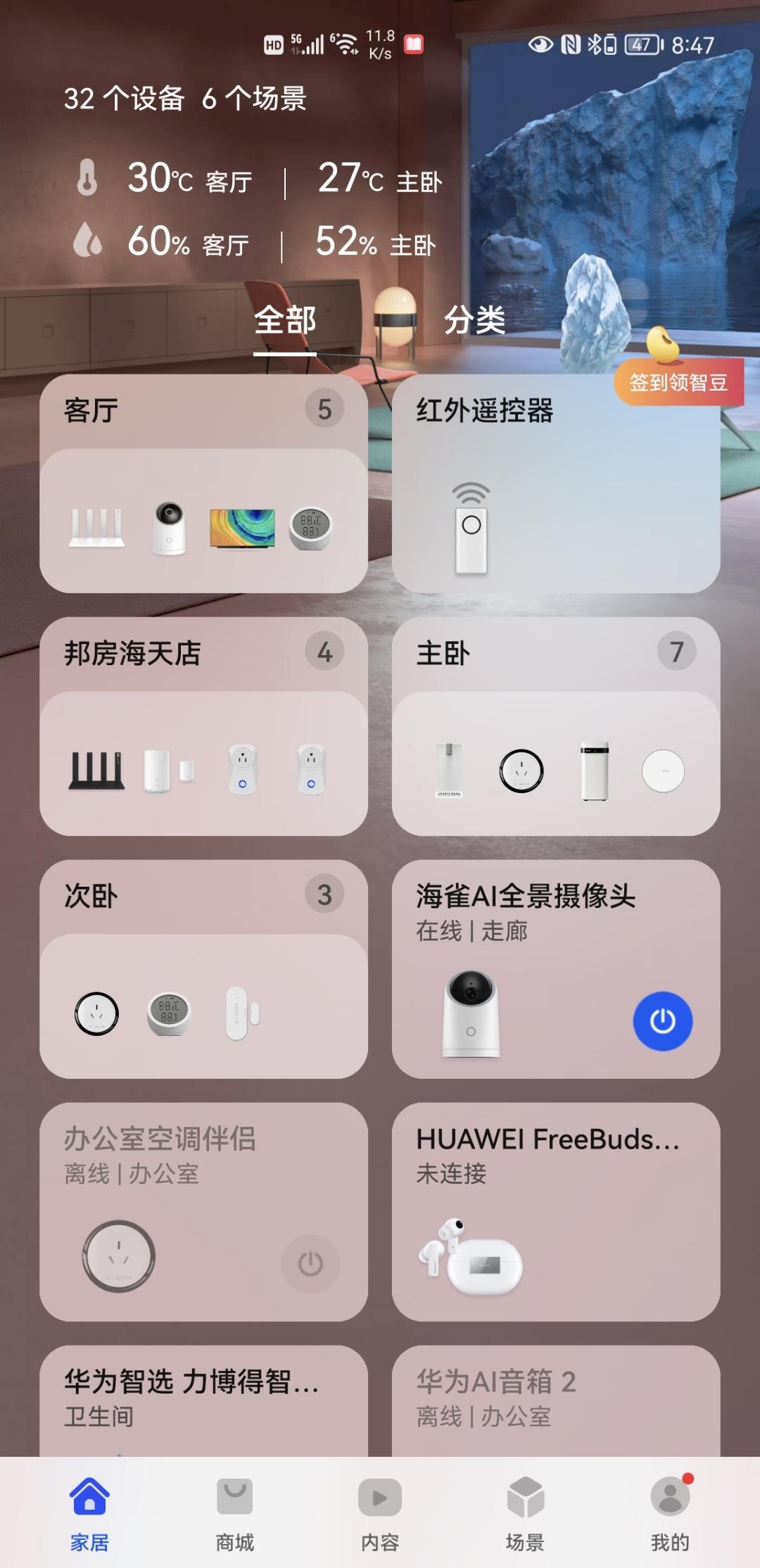 Screenshot_20210622_204752_com.huawei.smarthome.jpg