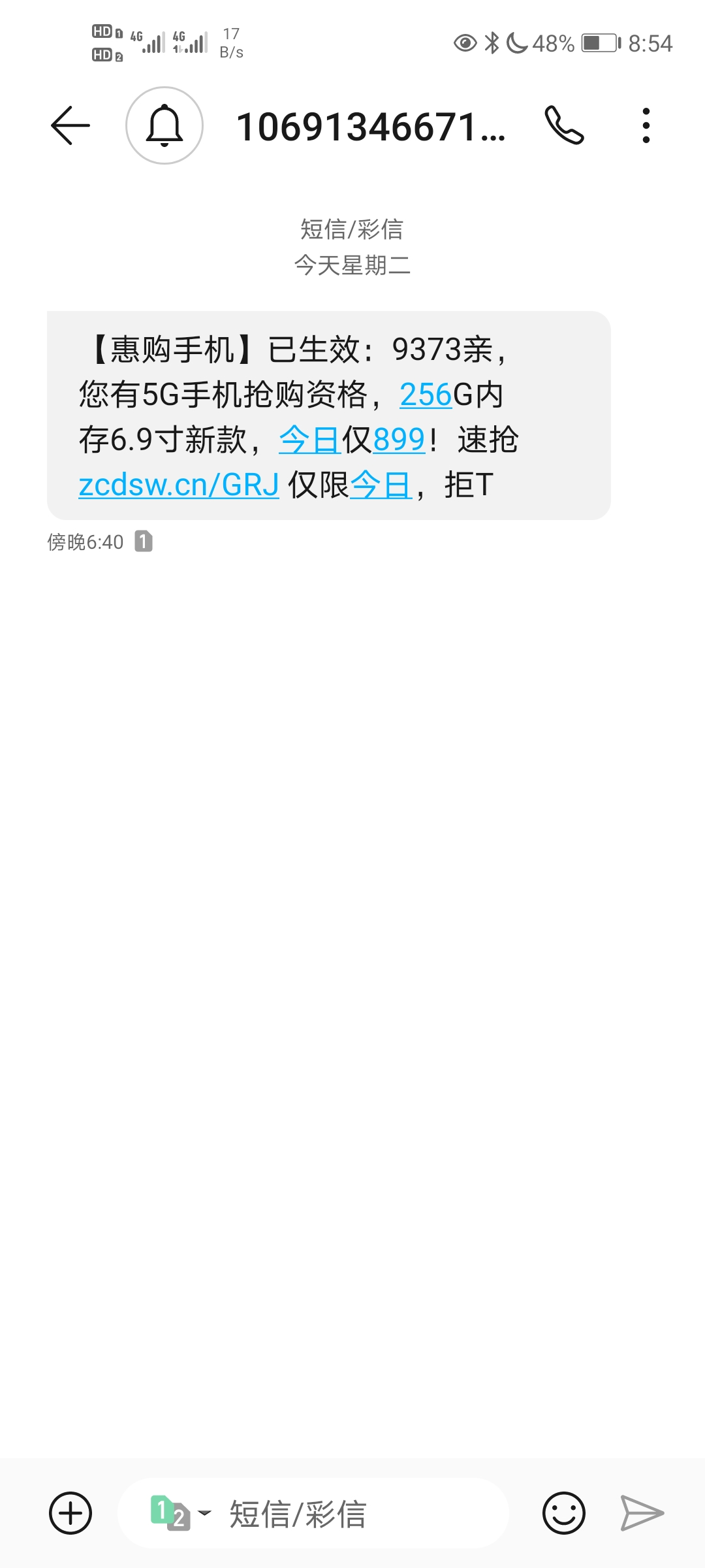 Screenshot_20210622_205454_com.android.mms.jpg