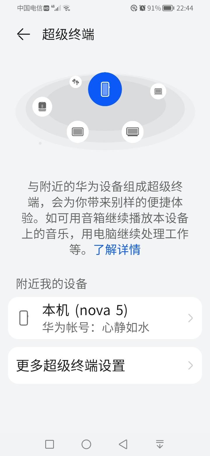 Screenshot_20210622_224436_com.huawei.controlcenter.jpg