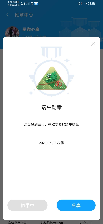 Screenshot_20210622_235605_com.huawei.fans.jpg