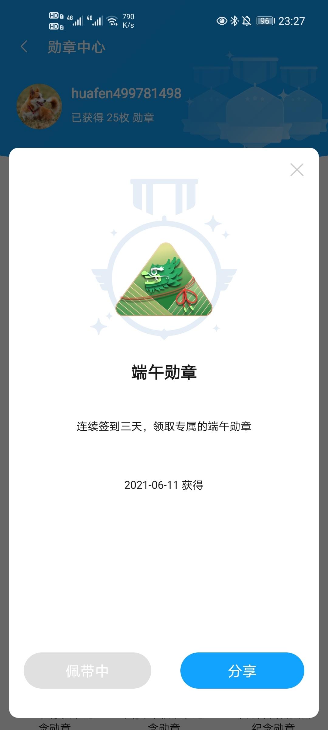 Screenshot_20210622_232726_com.huawei.fans.jpg
