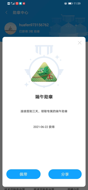 Screenshot_20210622_235903_com.huawei.fans.jpg
