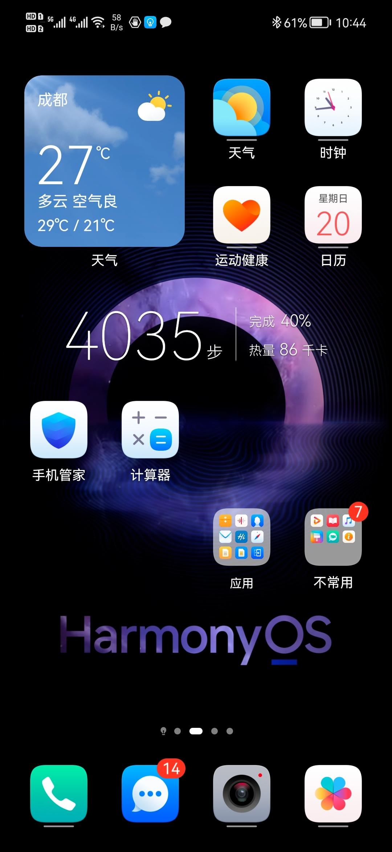 Screenshot_20210620_104458_com.huawei.android.launcher.jpg