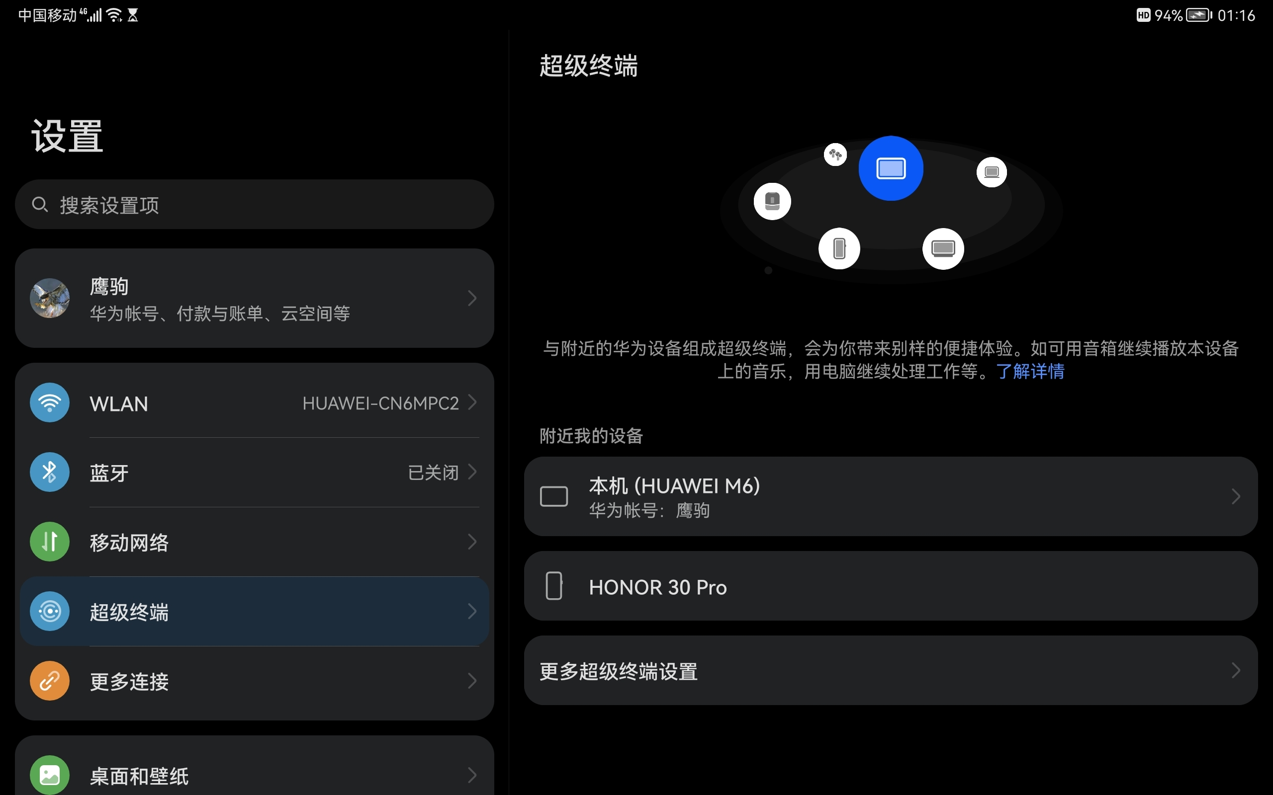 Screenshot_20210623_011652_com.huawei.controlcenter.jpg