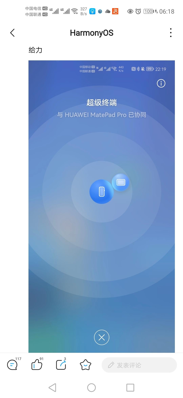 Screenshot_20210623_061849_com.huawei.fans.jpg