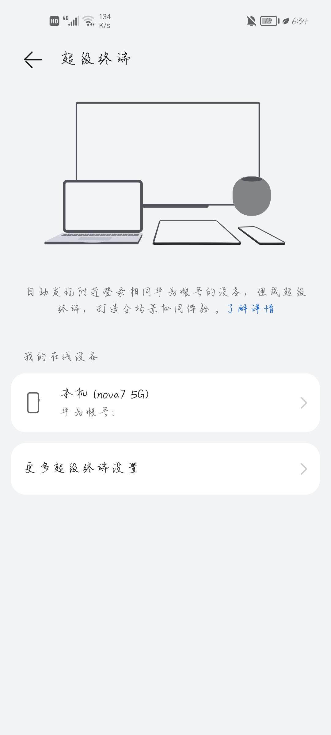 Screenshot_20210623_063443_com.huawei.controlcenter.jpg