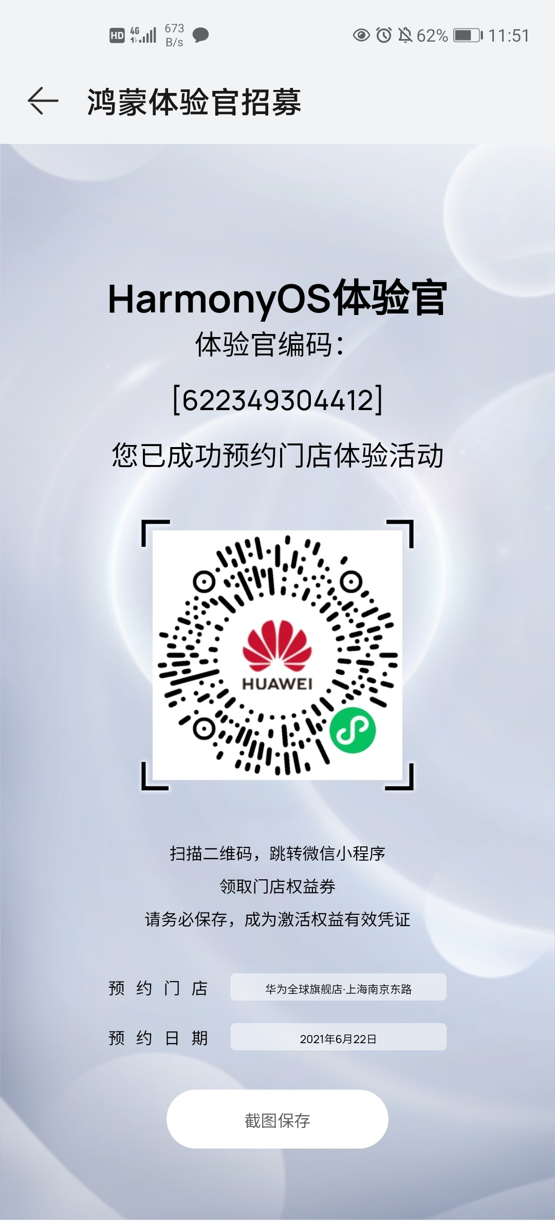Screenshot_20210602_235111_com.huawei.phoneservice.jpg