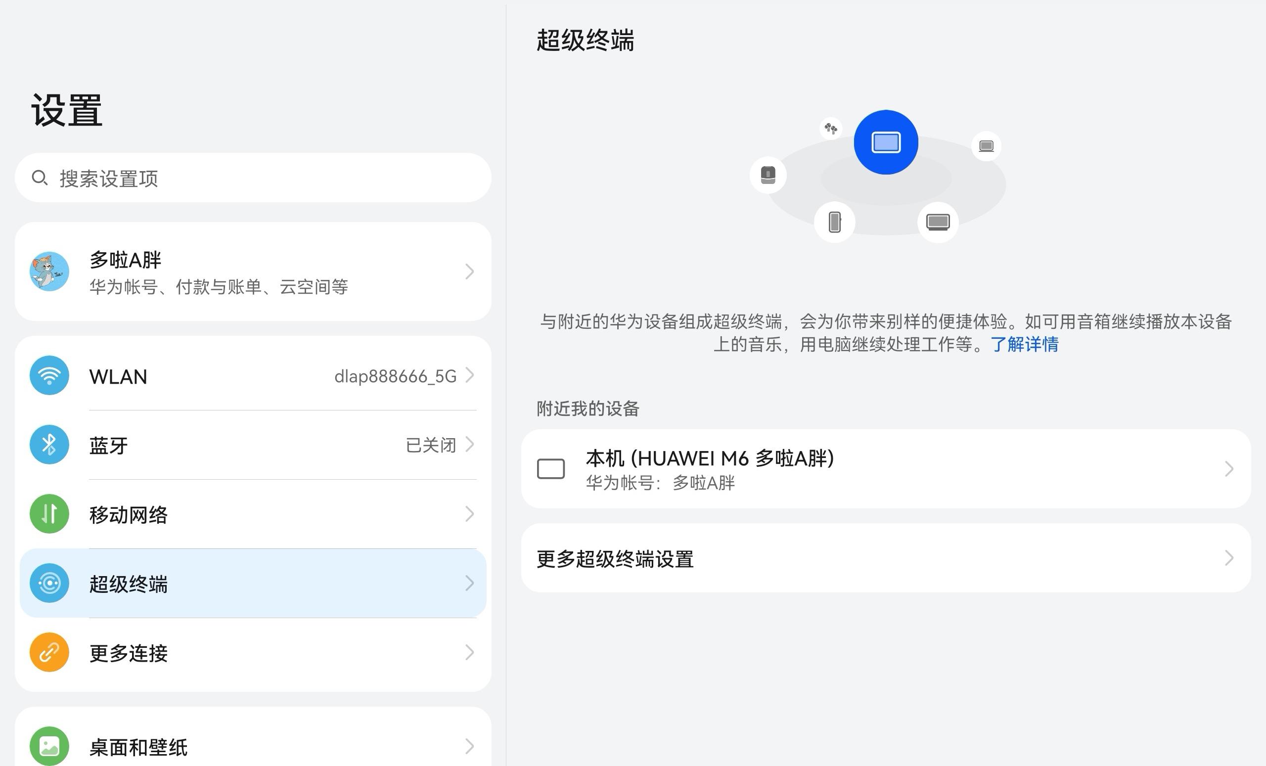 Screenshot_20210623_181447_com.huawei.controlcenter_edit_126247167317190.jpg