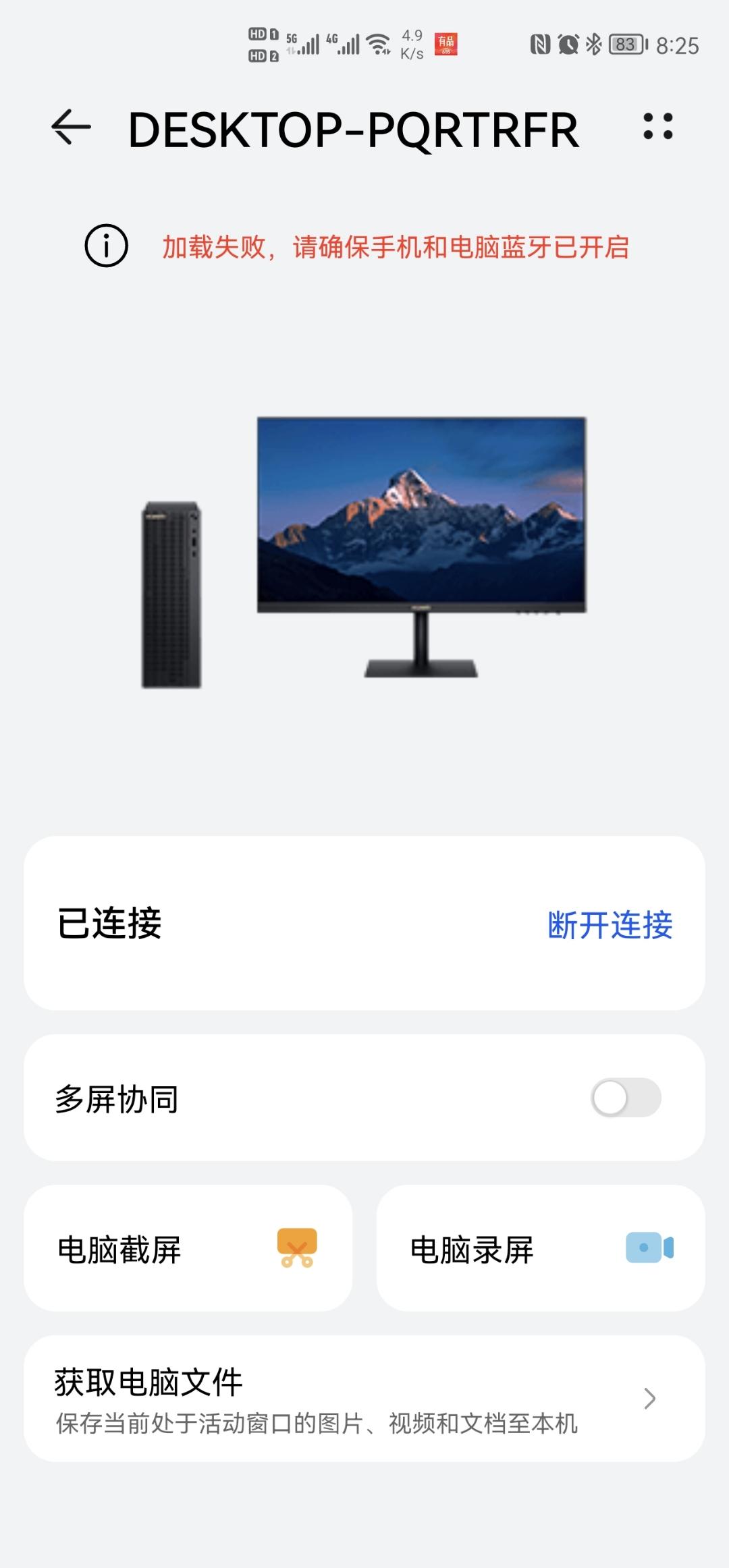 Screenshot_20210623_202520_com.huawei.pcassistant.jpg