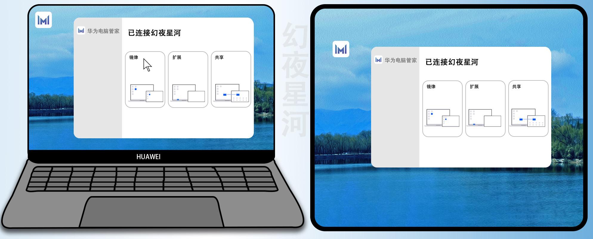 平板多屏协同1.jpg