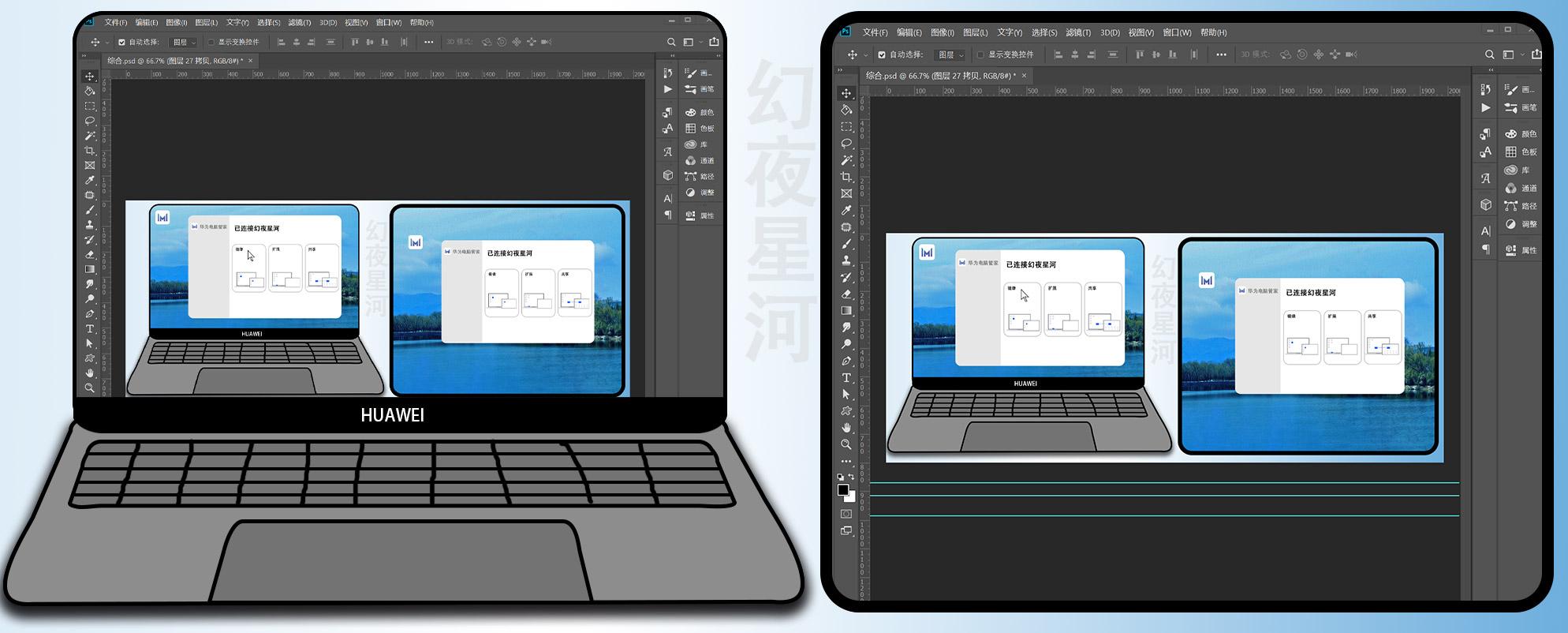 平板多屏协同2.jpg