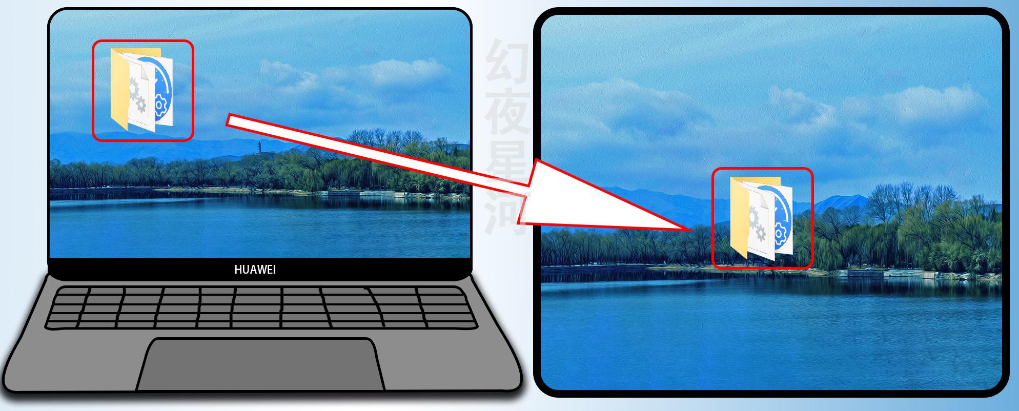 平板多屏协同5.jpg