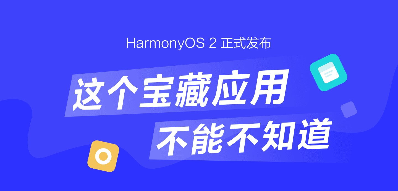 【HarmonyOS 2系列揭秘】快来了解小艺建议这个宝藏应用.jpg