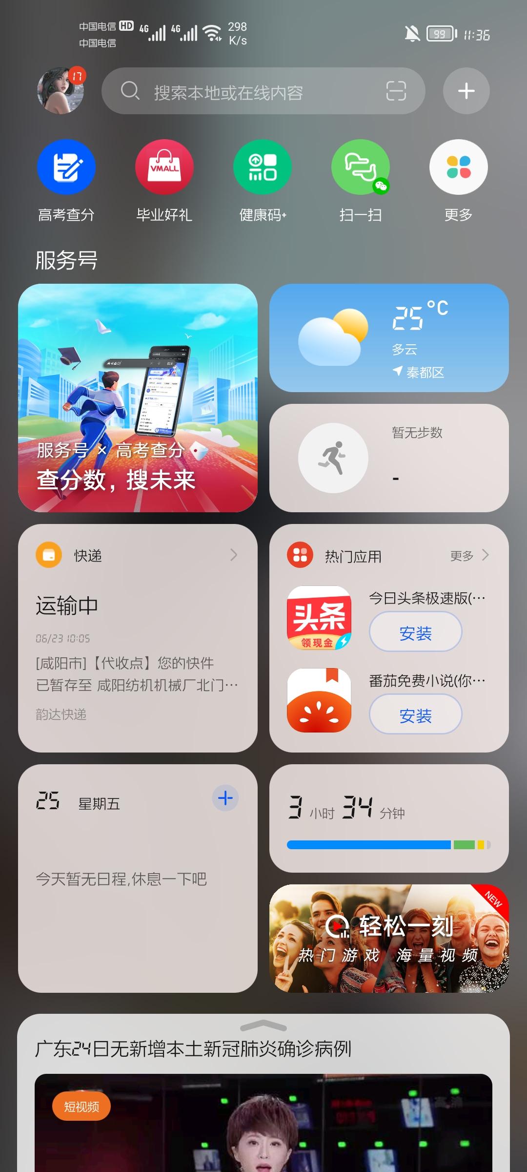 Screenshot_20210625_113632_com.huawei.android.launcher.jpg