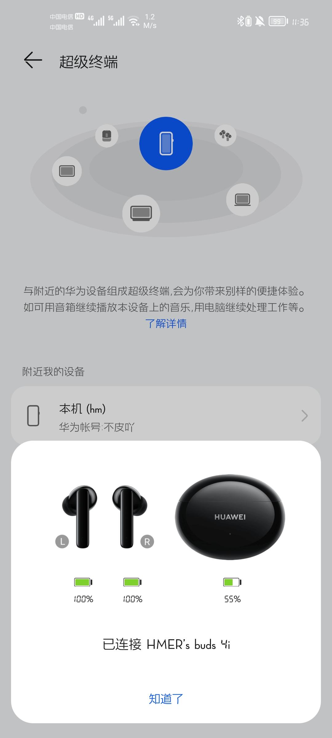 Screenshot_20210625_113659_com.huawei.iconnect.jpg