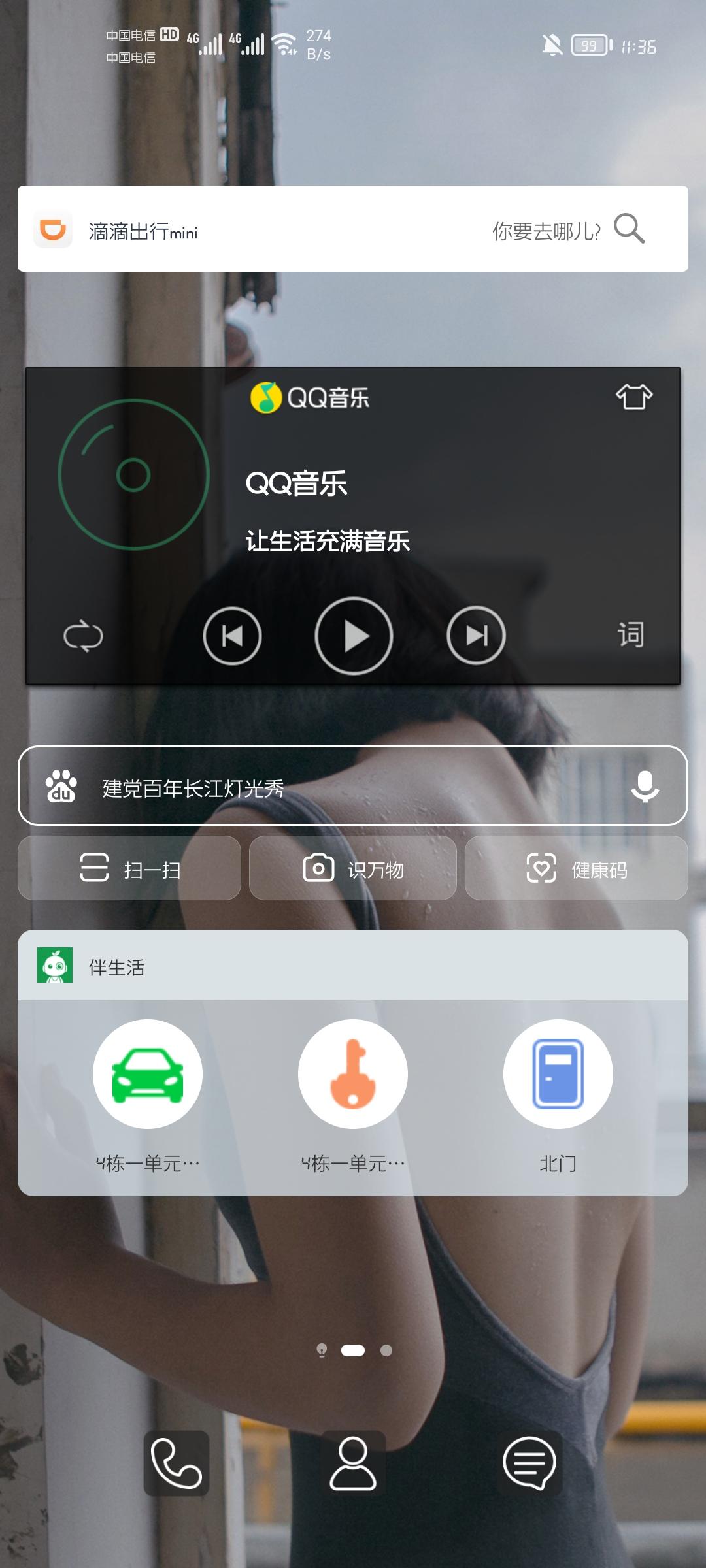 Screenshot_20210625_113626_com.huawei.android.launcher.jpg