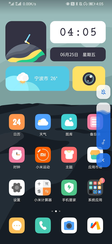 Screenshot_20210625_160548_com.huawei.android.launcher.jpg