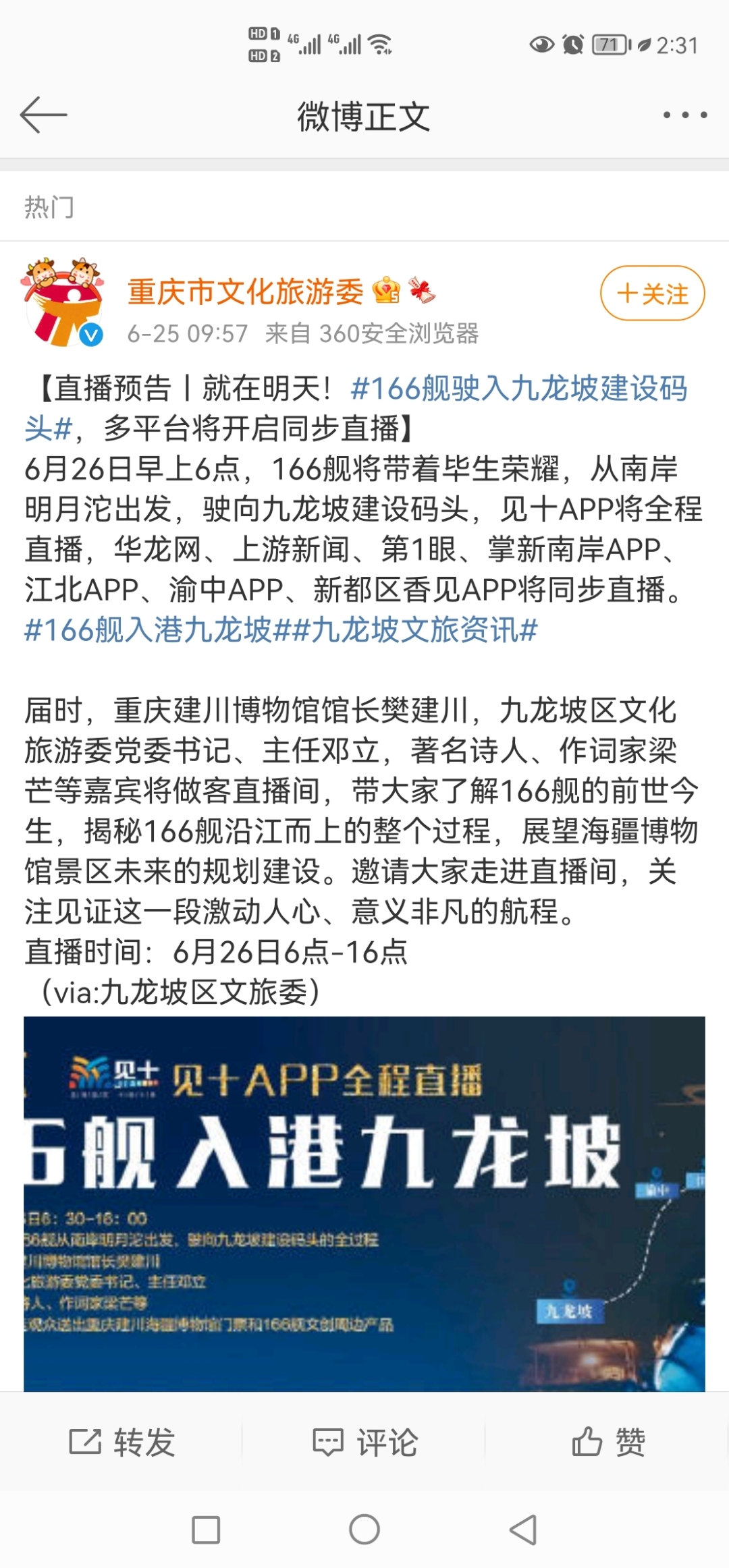 Screenshot_20210626_143106_com.sina.weibo.jpg