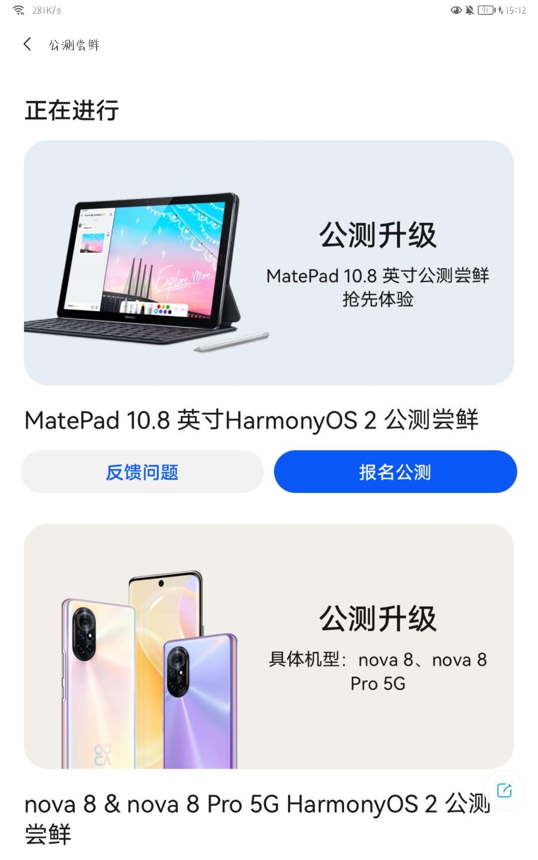 Screenshot_20210626_151249_com.huawei.fans.jpg