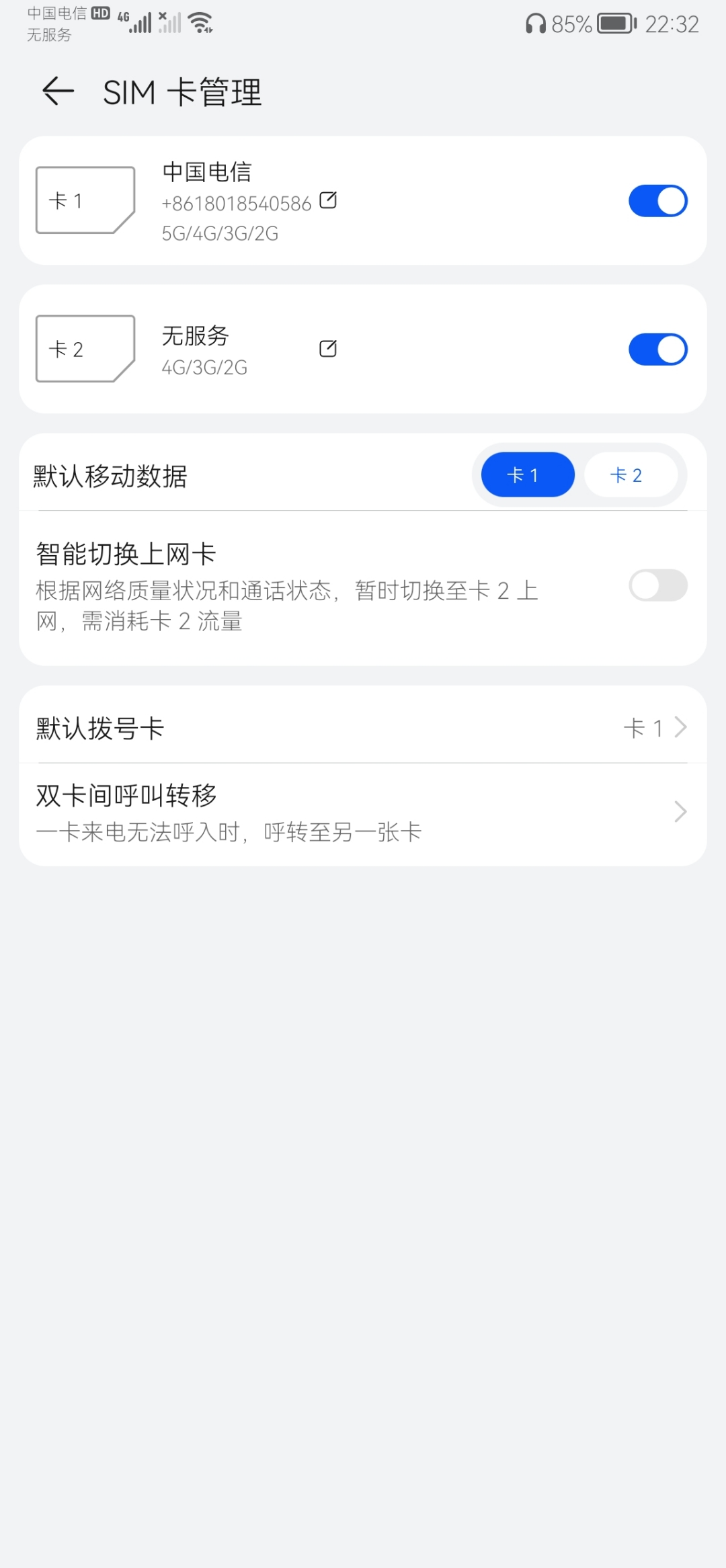 Screenshot_20210626_223237_com.huawei.dsdscardmanager.jpg