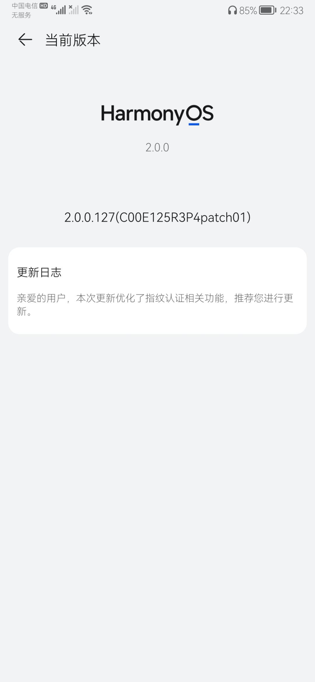 Screenshot_20210626_223311_com.huawei.android.hwouc.jpg