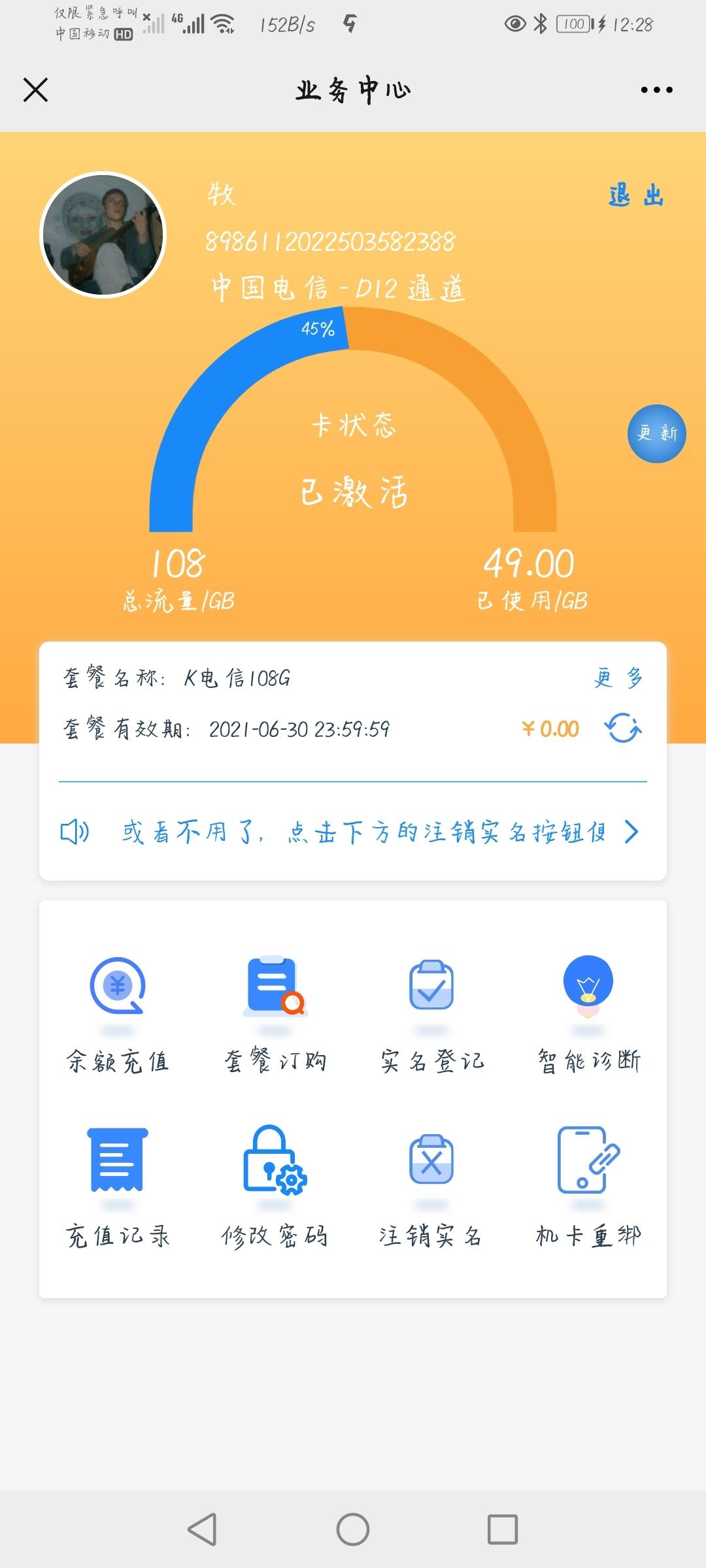 Screenshot_20210627_122833_com.tencent.mm.jpg