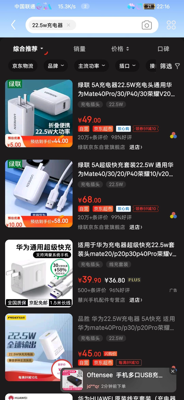 Screenshot_20210627_221635_com.jingdong.app.mall.jpg