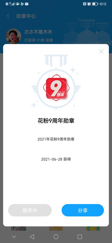 Screenshot_20210628_101334_com.huawei.fans.jpg