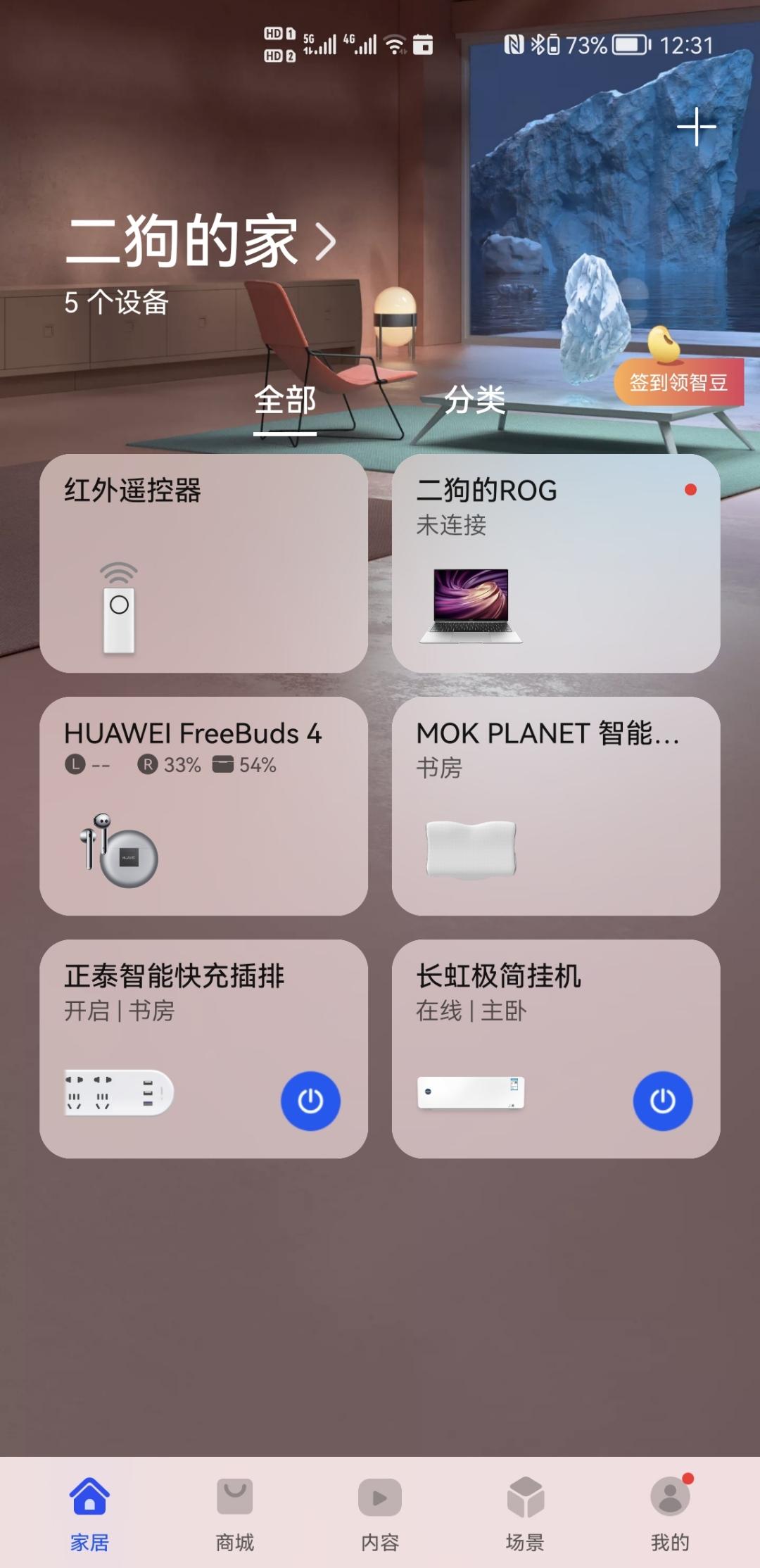 Screenshot_20210628_123115_com.huawei.smarthome.jpg