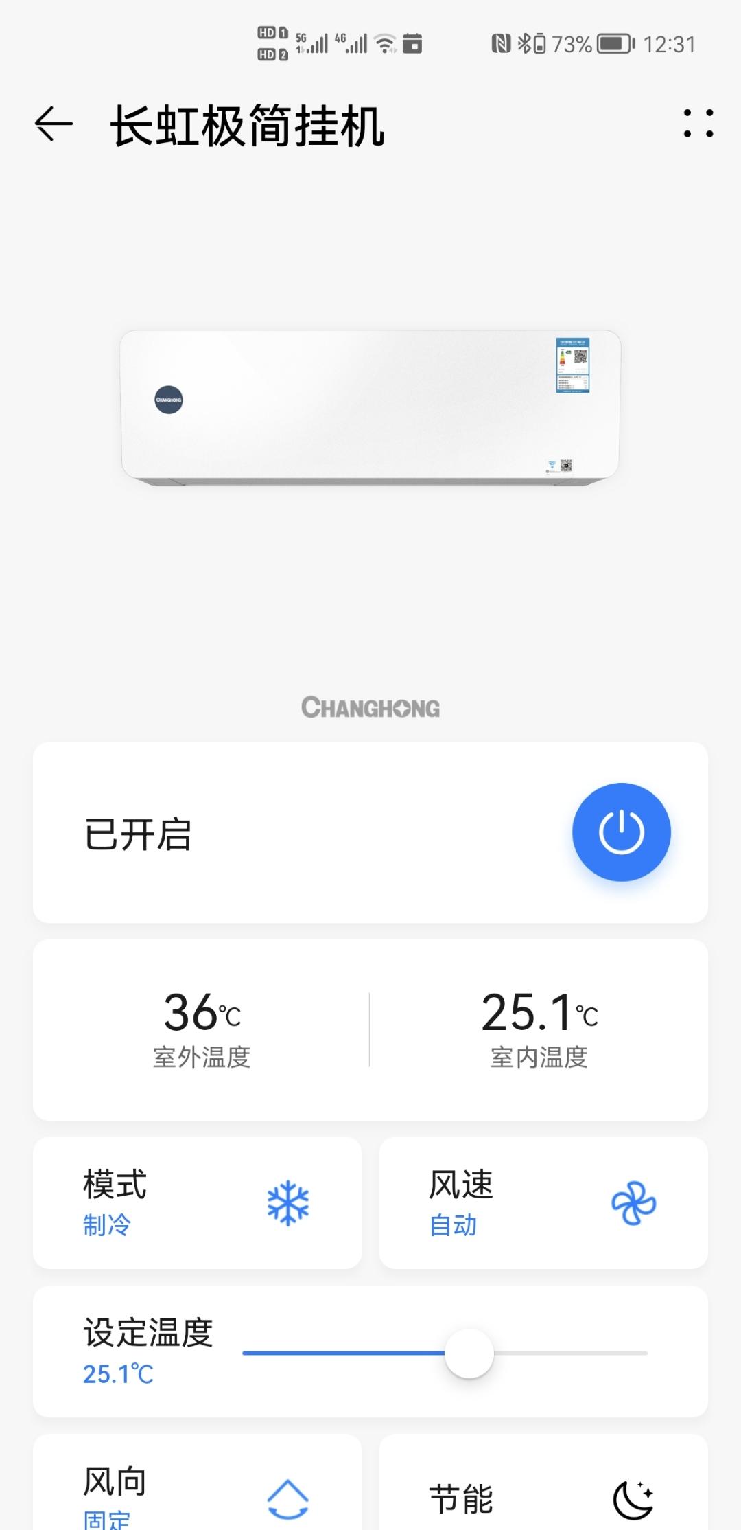 Screenshot_20210628_123121_com.huawei.smarthome.jpg