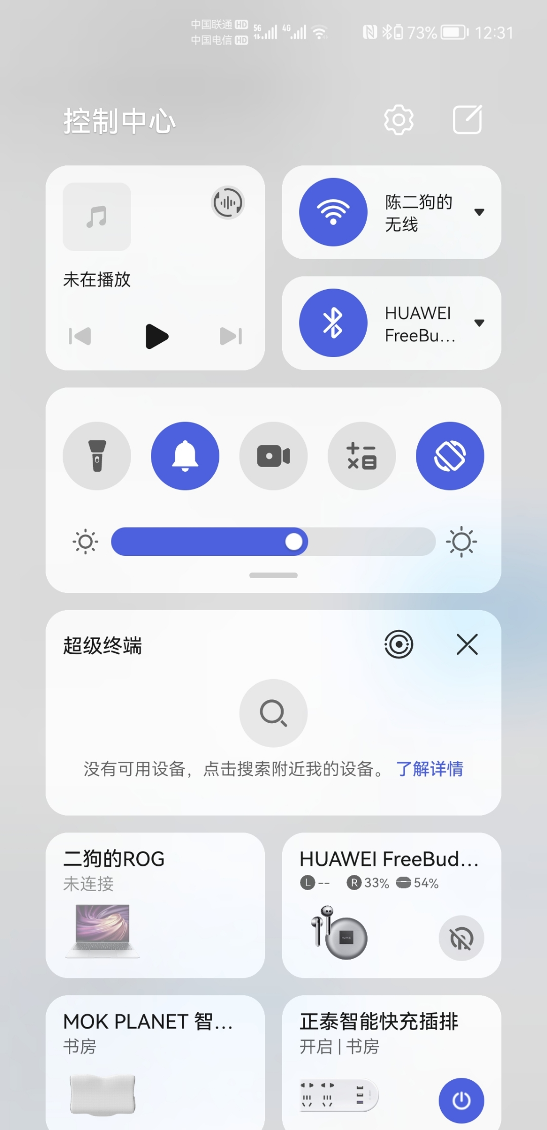 Screenshot_20210628_123144_com.huawei.smarthome.jpg