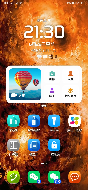 Screenshot_20210628_213013_com.huawei.android.launcher.jpg
