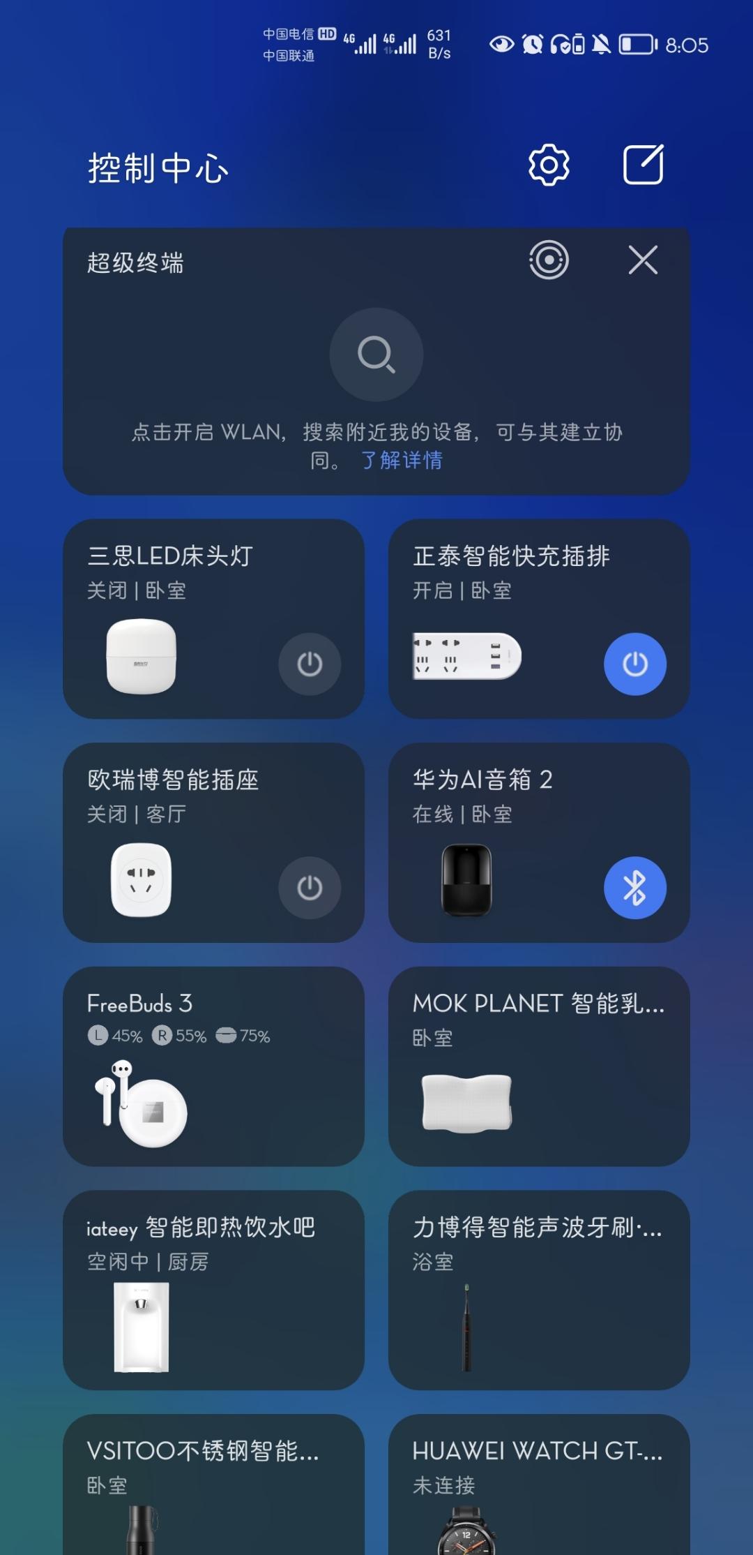 Screenshot_20210629_080548_com.huawei.android.launcher.jpg