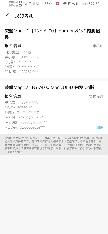 Screenshot_20210629_225248_com.huawei.fans.jpg