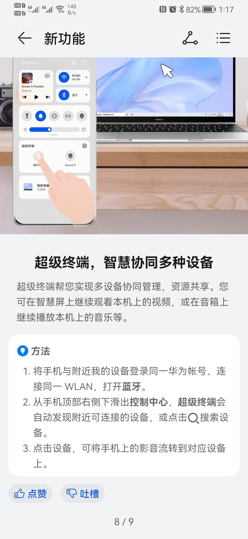 Screenshot_20210628_131728_com.huawei.android.tips.jpg