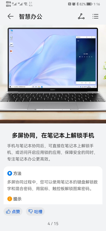 Screenshot_20210628_131601_com.huawei.android.tips.jpg