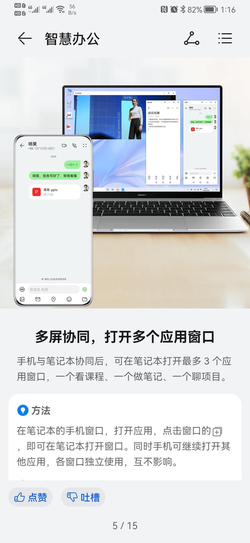 Screenshot_20210628_131615_com.huawei.android.tips.jpg