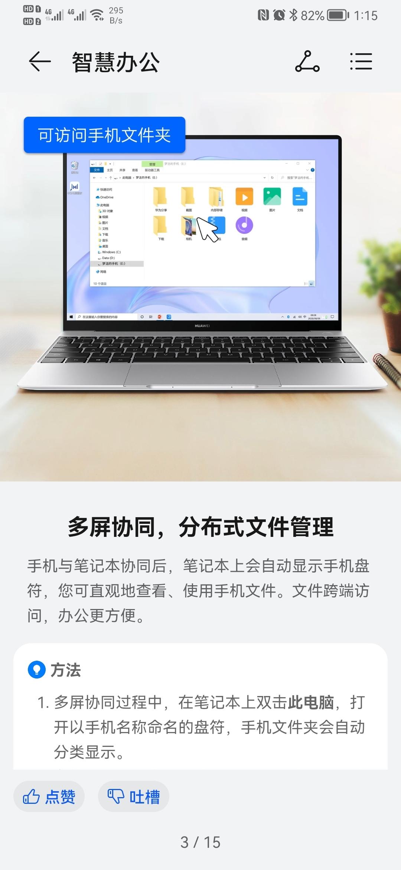 Screenshot_20210628_131539_com.huawei.android.tips.jpg