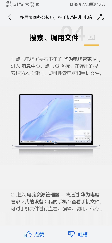 Screenshot_20210630_105544_com.huawei.android.tips.jpg
