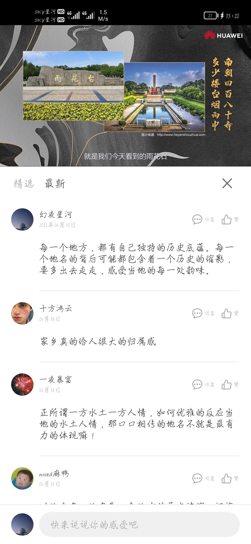 Screenshot_20210630_152003_com.huawei.cloudtwopizza.storm.digixtalk.jpg