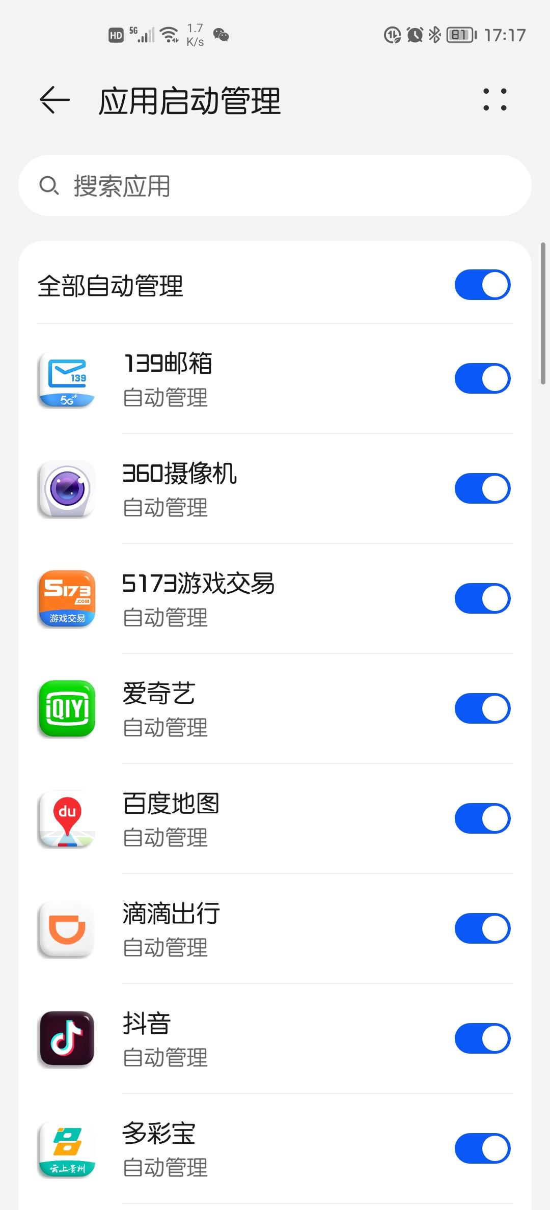 Screenshot_20210630_171734_com.huawei.systemmanager.jpg