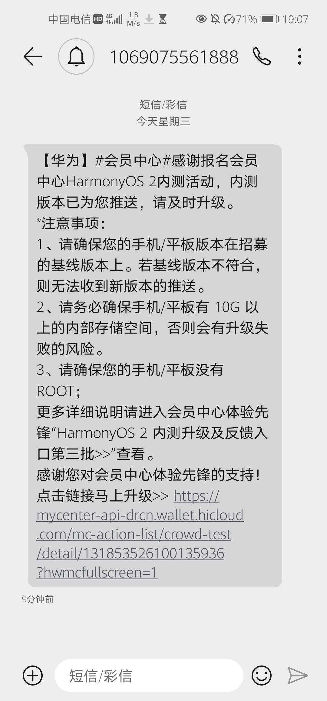 Screenshot_20210630_190750_com.android.mms.jpg
