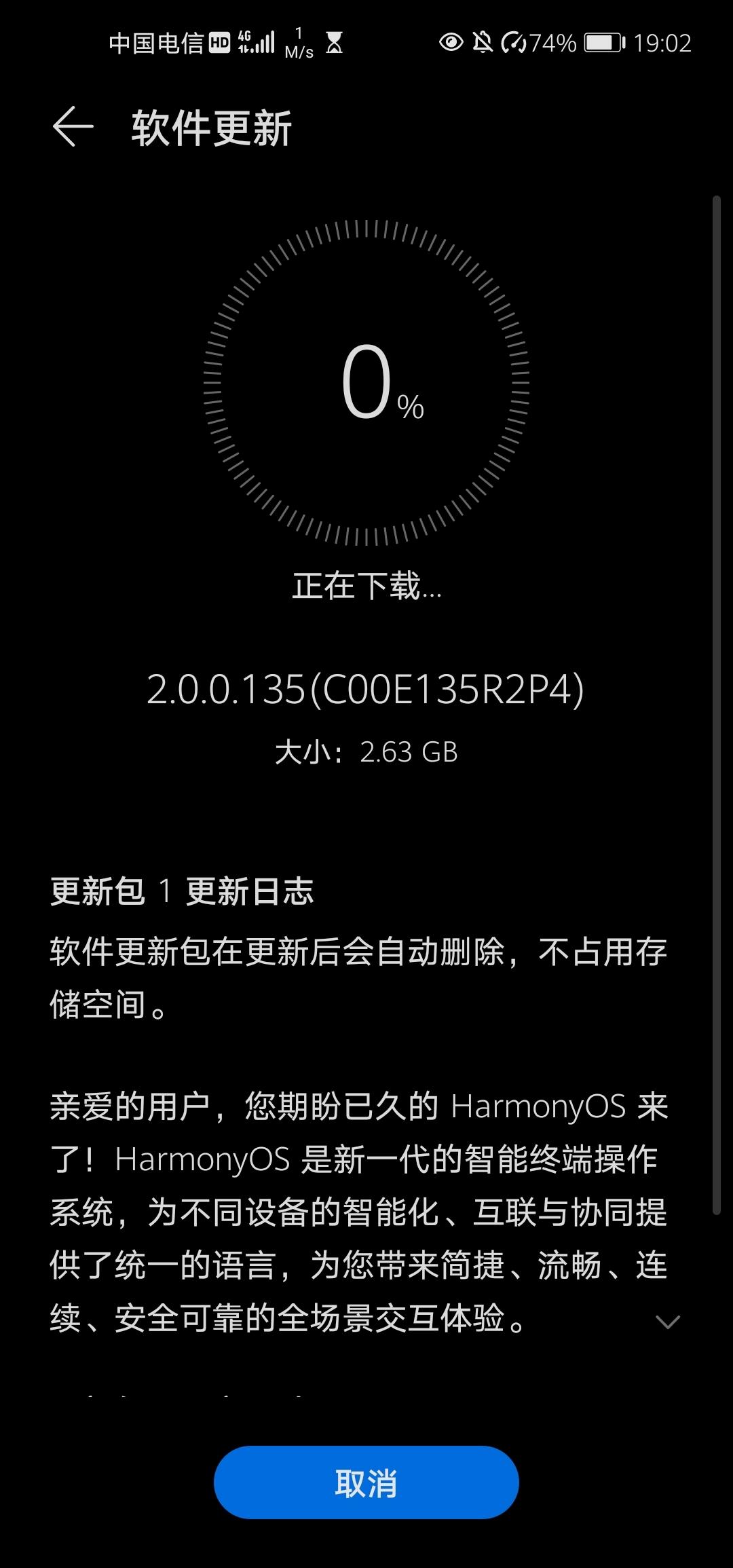 Screenshot_20210630_190201_com.huawei.android.hwouc.jpg
