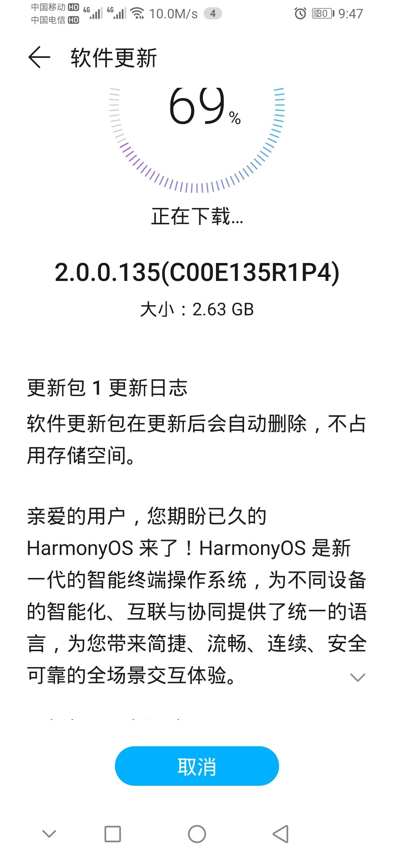 Screenshot_20210630_214746_com.huawei.android.hwouc.jpg