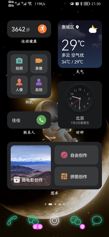 Screenshot_20210702_213040_com.huawei.android.launcher.jpg